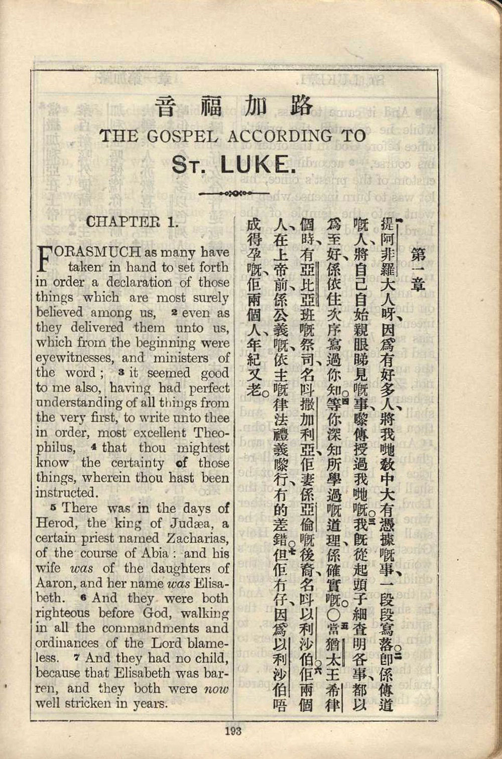 [New Testament in Cantonese]. <em>The New Testament: Cantonese and English.</em> Shanghai: British & Foreign Bible Society, 1921.
