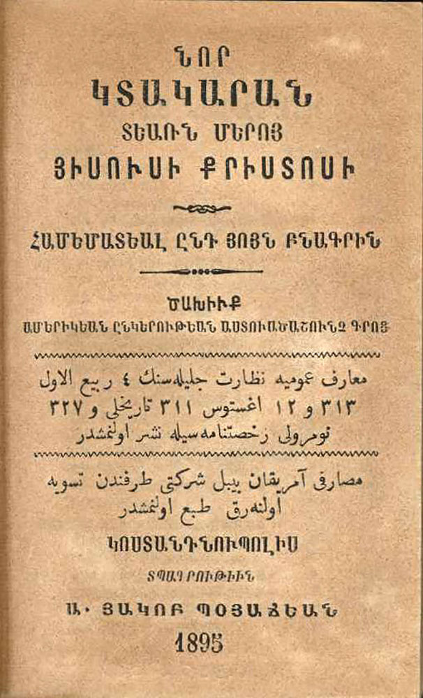 [New Testament in Armenian]. [Constantinople: American Bible Society], 1895.