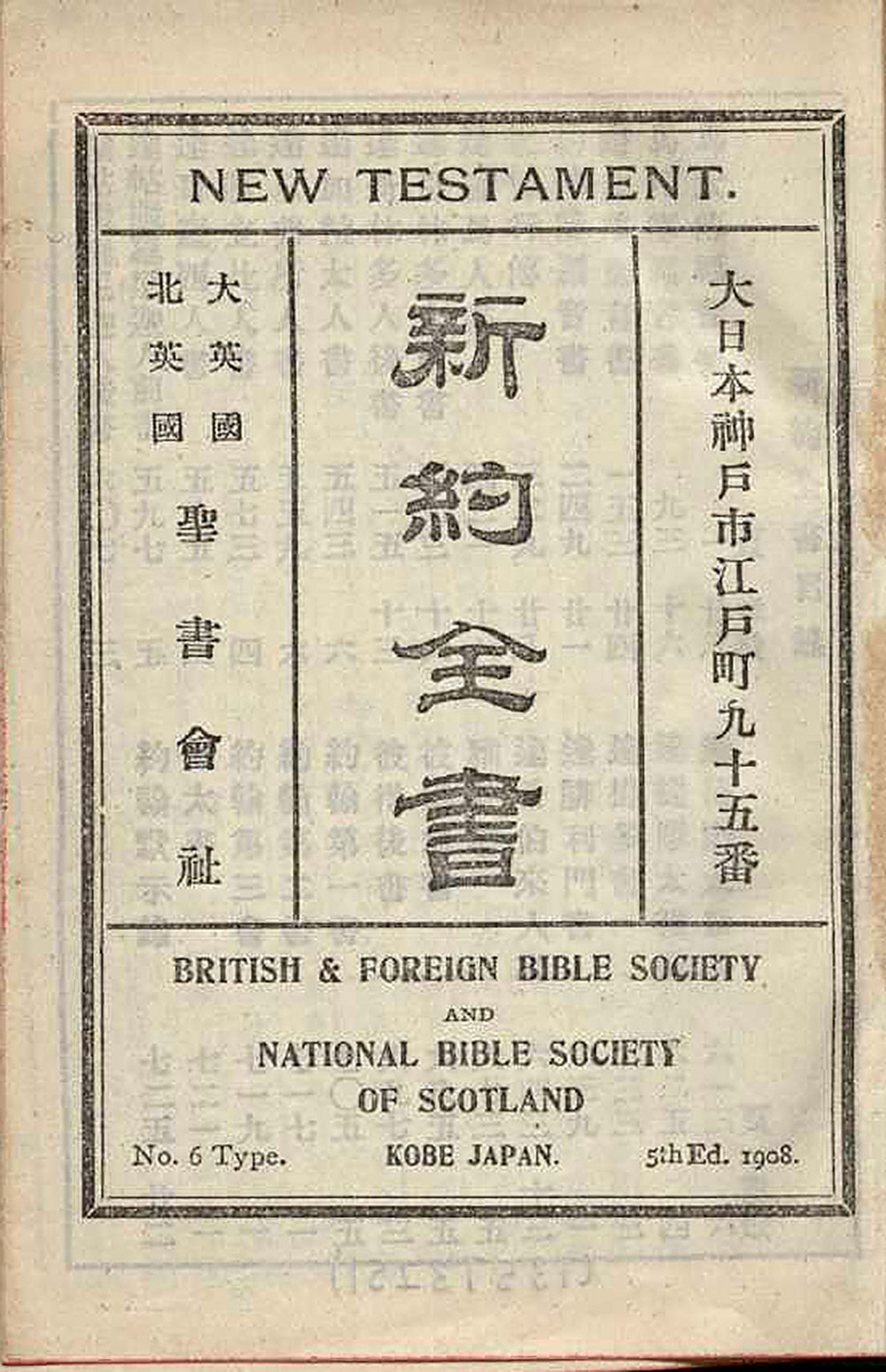 [New Testament in Japanese]. <em>New Testament.</em> Fifth edition. Kobe, Japan: British & Foreign Bible Society and National Bible Society of Scotland, 1908.